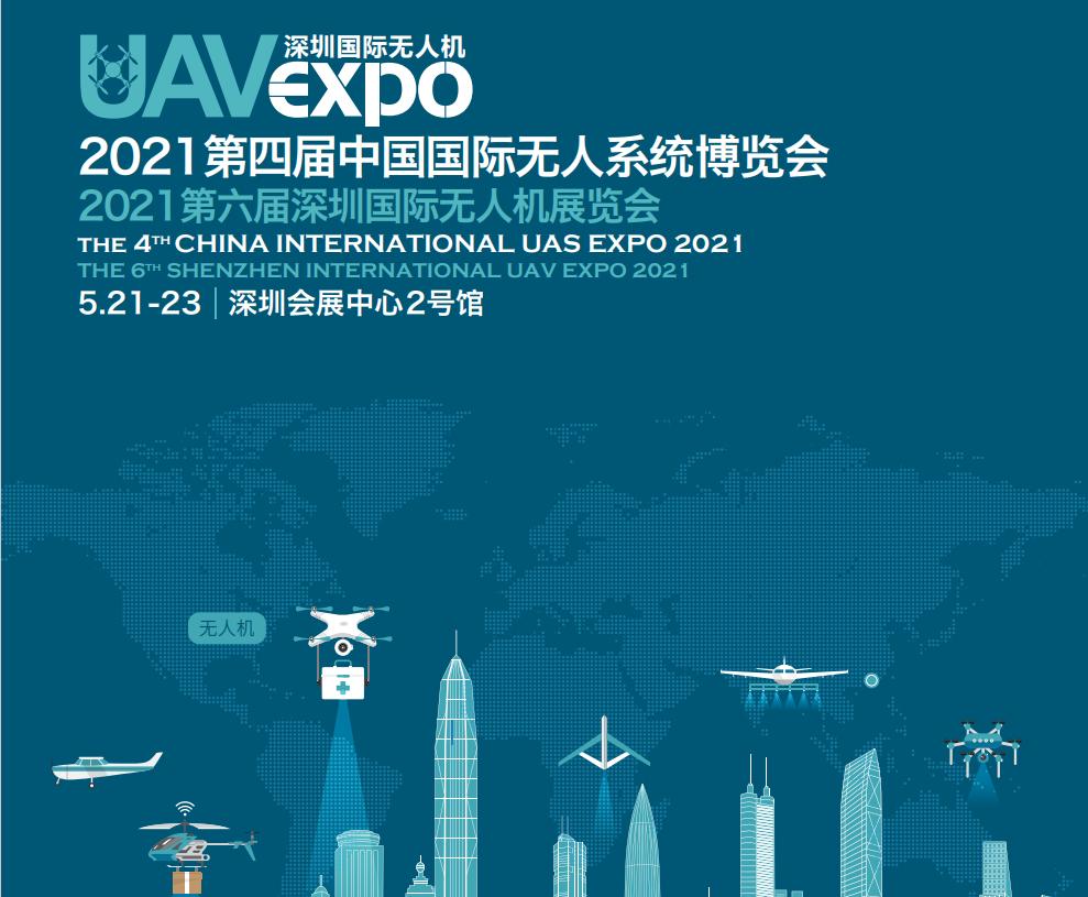 2021.05.21深圳国际无人机展-中国无人系统博览会