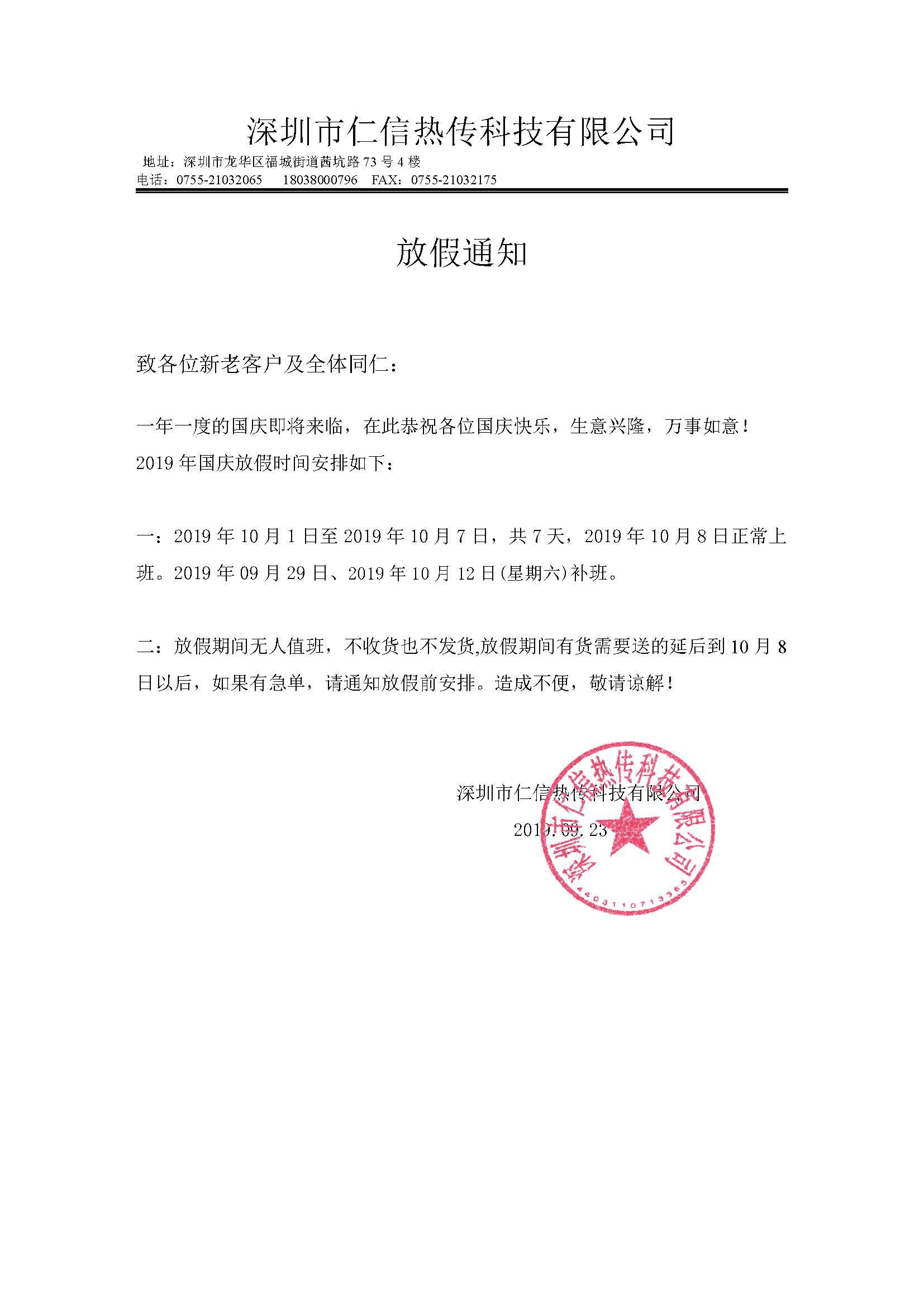 """2019年深圳市仁信热传科技有限公司""""国庆""""放假安排"""