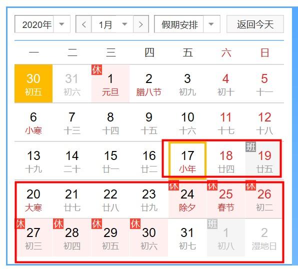仁信热传2020年春节放假通知