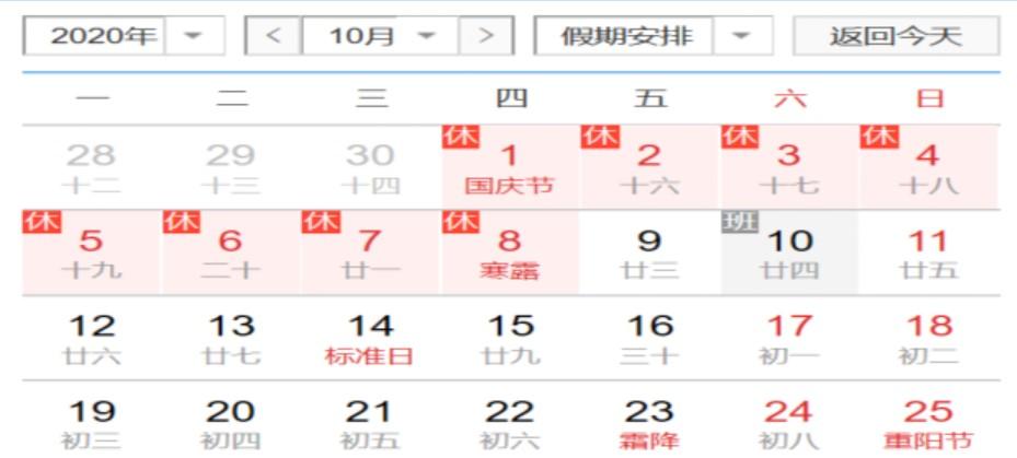 仁信热传2020年国庆放假通知