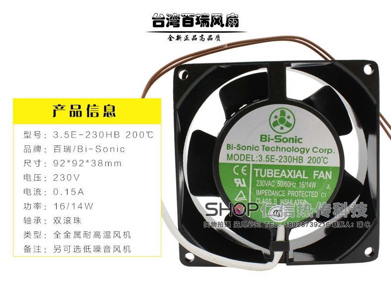 3.5E-230HBW 200℃.JPG
